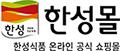 :: 한성몰 :: 한성식품 온라인 공식 쇼핑몰